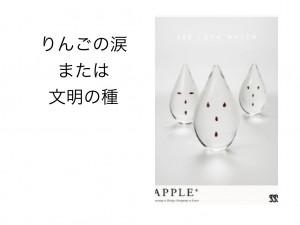 りんご のコピー 2.001